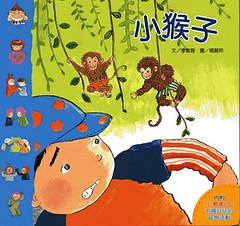 《小猴子》手指動一動,童謠唸一唸