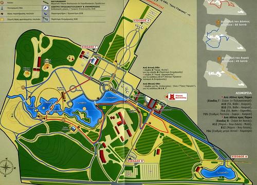 πάρκο Α.τριτσης