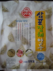 shop bought gyoza