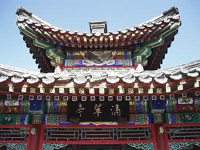 beijing 86