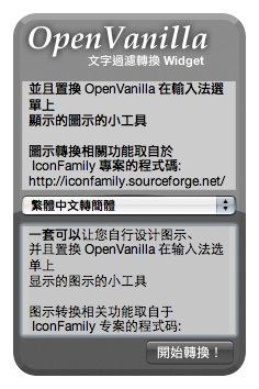 OpenVanilla Filter Widget