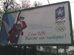 Sochi 2014 - Your Gateway To The Future!