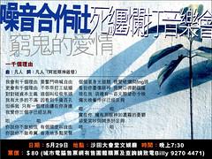930521-噪音合作社「死纏爛打音樂會」海報
