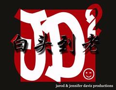 jdavis2 personal logo
