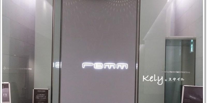 日本》雷姆新大阪 REMM之京阪走走☆Travel in KYOTO.OSAKA