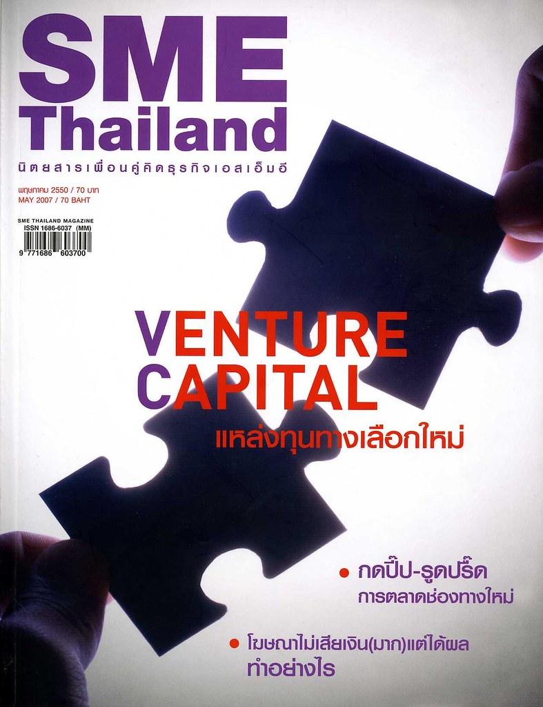 SME Thailand, May 2007