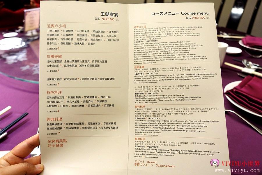 台北凱撒飯店,台北火車站,台北美食,家宴菜,王朝餐廳 @VIVIYU小世界