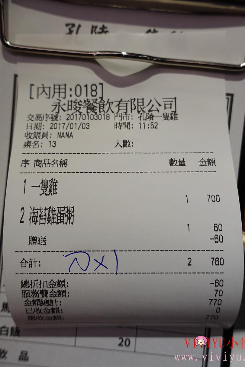 [台北.美食]孔陵一隻雞.『捷運忠孝復興站』~韓國美食台北店 @VIVIYU小世界