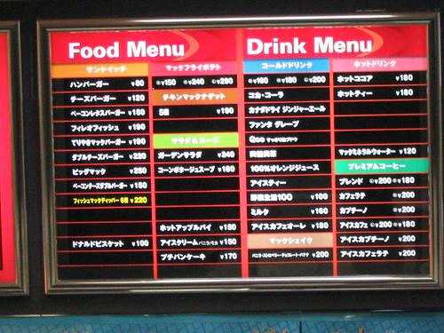 McDonald's menu in Japan