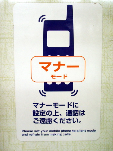 cell phone silent (マナー) mode #450