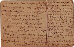 Greek to Me (1)