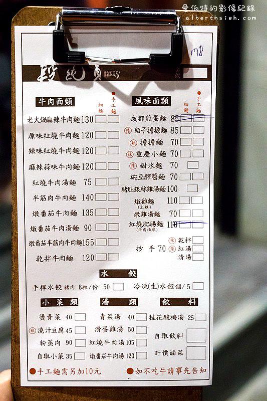 新竹市四川牛肉麵