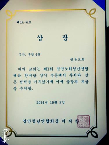 경안노회 체육대회_68