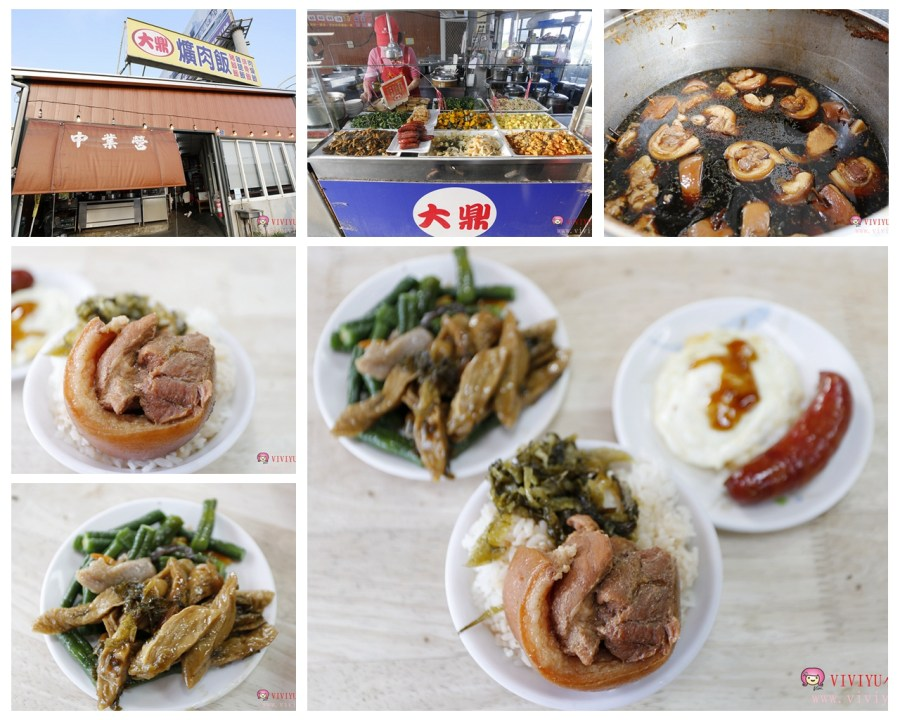 [彰化.美食]花壇.大鼎爌肉飯♥銅板美食♥~在地人都吃這味.24小時全年無休 @VIVIYU小世界