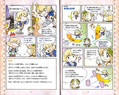 [sc3j]manual_02