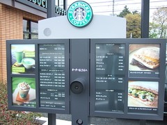 Starbucks drive-through
