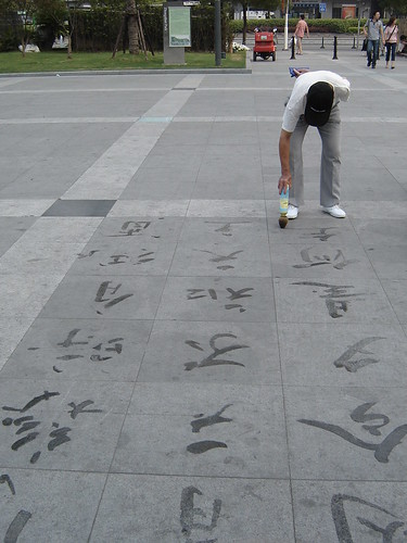 Street Art: Caligrafia Chinesa