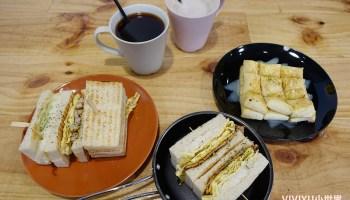 [林口.美食]明治好食.熱門早餐店.近林口長庚醫院~吐司口味選擇多樣.隱藏版早餐