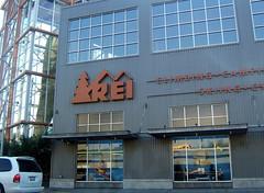 Outside REI Flagship