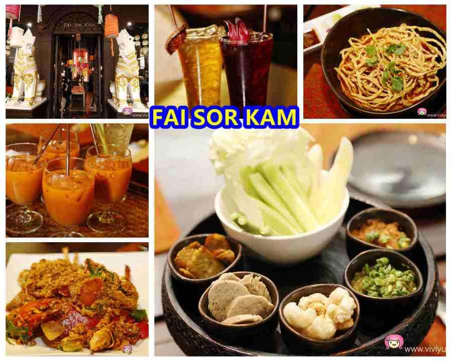 [曼谷.美食]Fai Sor Kam.位於Siam Paragon4樓的泰國泰北餐廳特色菜~好辣 @VIVIYU小世界