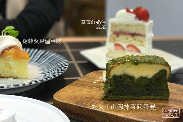 【台北・美食】人氣早午餐店「好初」推出新甜點品牌,精緻手作甜點比早餐更讓人驚豔!  TEN TEN DEN DEN點點甜甜
