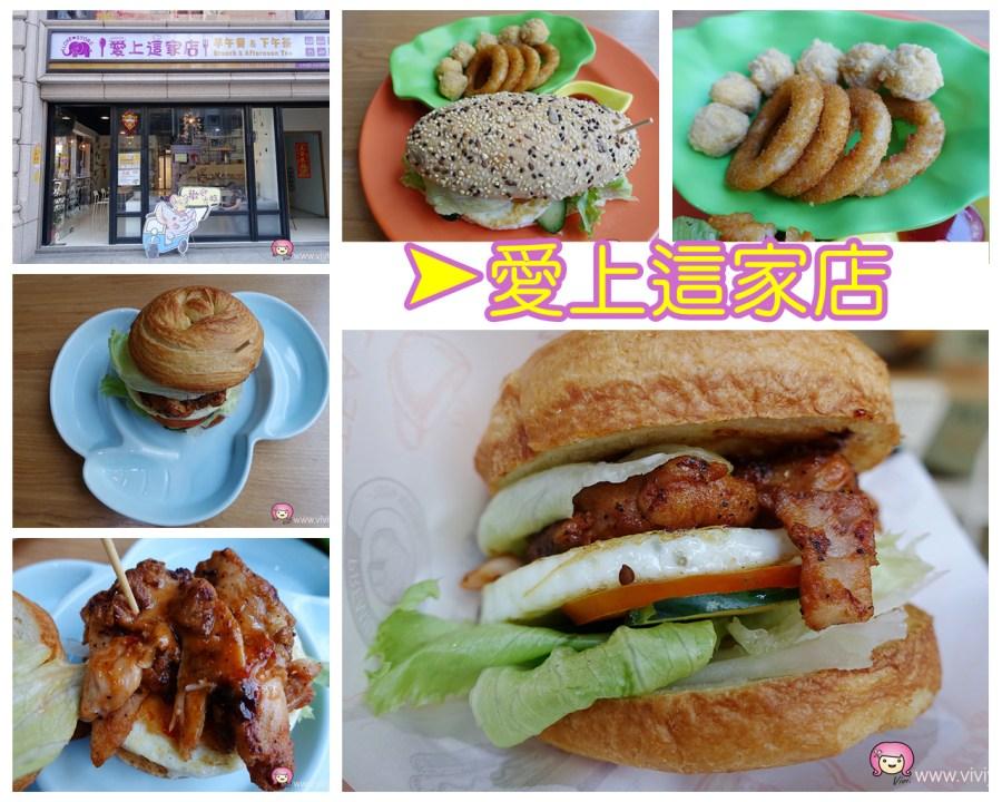 愛上這家店,桃園早午餐,桃園早餐,桃園美食,漢堡,祕堡 @VIVIYU小世界