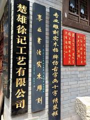 Chinesische Zeichen in der Altstadt Lucheng