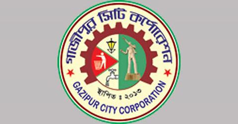 গাজীপুর সিটি কর্পোরেশন