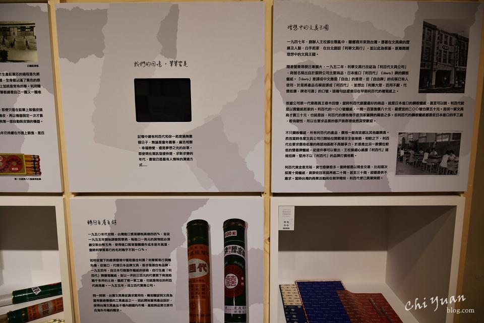 利百代70週年華山特展05.JPG