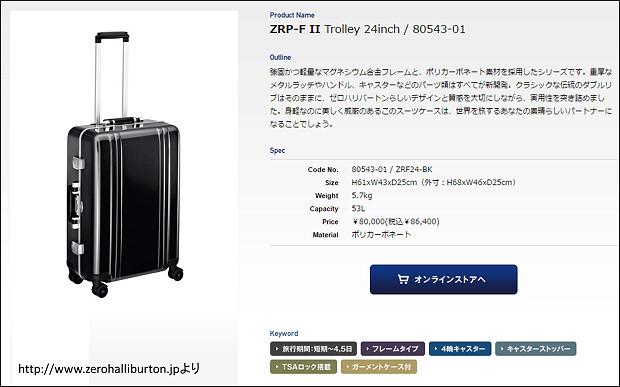 161210 ゼロハリバートンZRP-F2