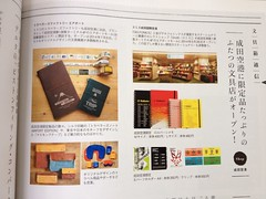 japanese stationery mags13