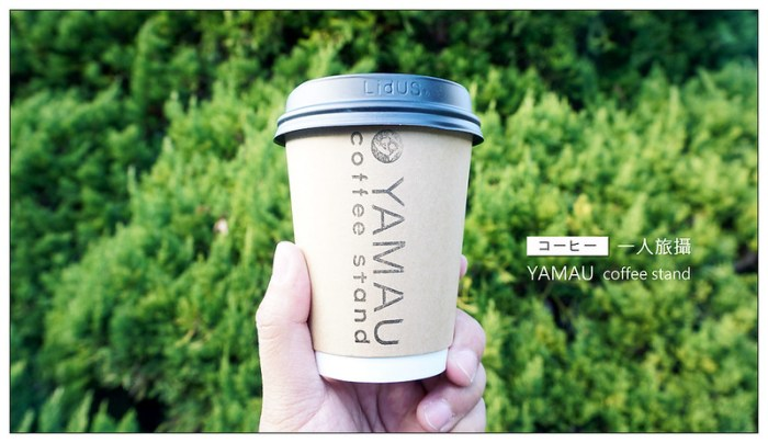 YAMAU coffee stand 01