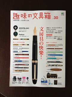 japanese stationery mags08