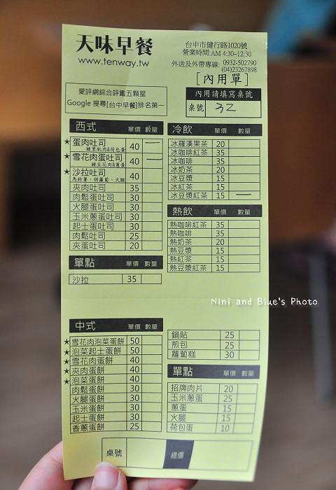 台中健行路天味肉蛋吐司01