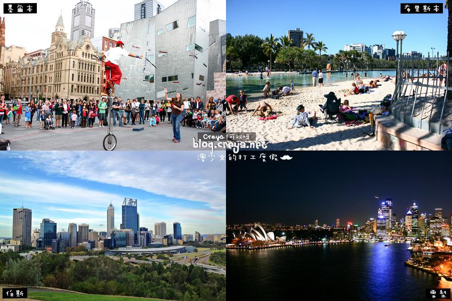 2015.06.28 | 澳少女的打工度假 | 澳洲墨爾本才不讓你無聊的8大理由! 03