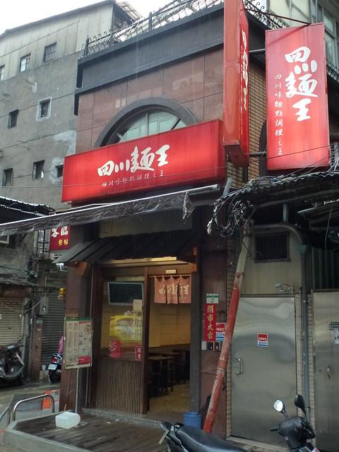 台北,四川,美食,麵條,麵點 @VIVIYU小世界