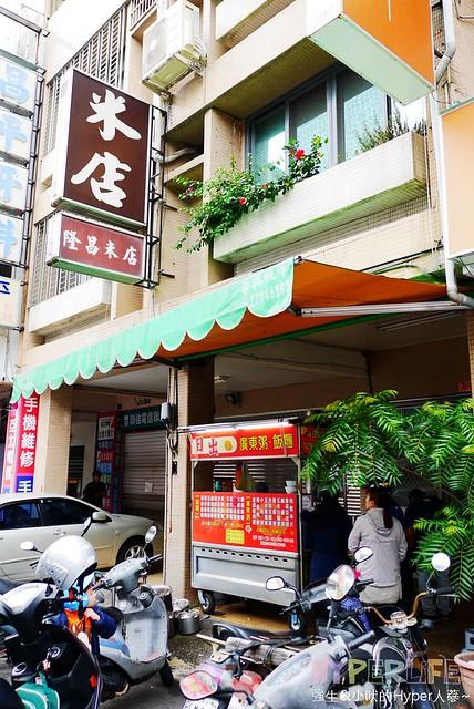 台中-日出廣東粥飯糰 (2)