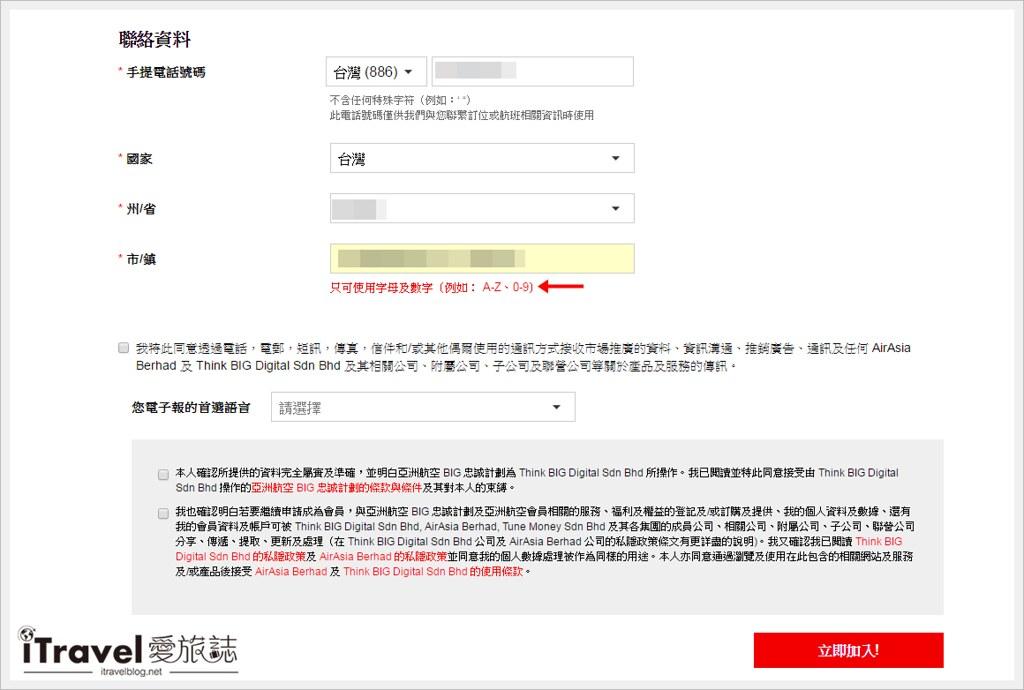 亚洲航空AirAsia订票教学 (6)