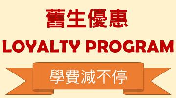 Whampoa Loyalty Program