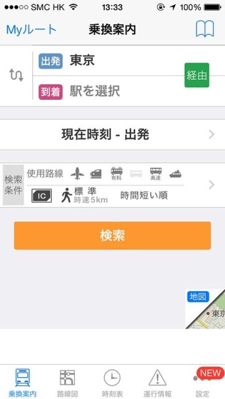 日本鐵路時刻表 手機程式 乗換NAVITIME