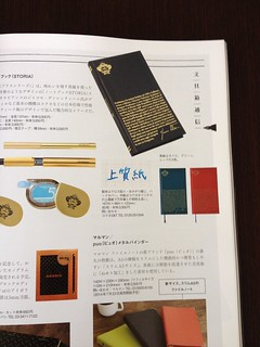 japanese stationery mags15
