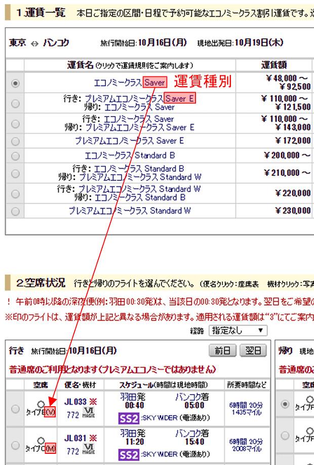 161218 JAL予約サイトの例