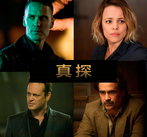 true-detective-zhentan