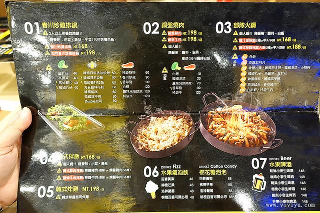 (關門大吉)[桃園.美食]OMAYA.麻藥瘋雞春川炒雞~部隊鍋&韓式炸雞 @VIVIYU小世界