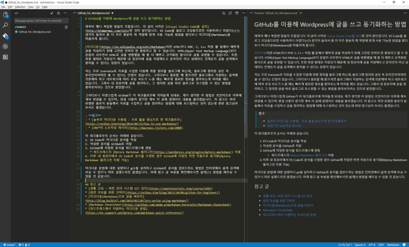 Visual Studio Code로 Markdown 글 작성하는 화면