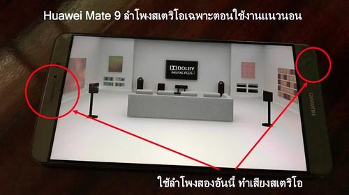 ลำโพงสเตริโอของ Huawei Mate 9 มันแปลกๆ หน่อยนะ