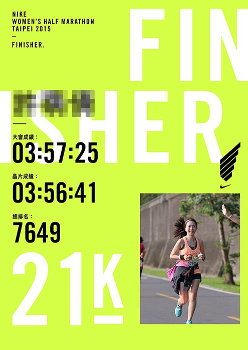 2015.6.22 | 跑腿小妞| 那一年我昏倒的 2015 NIKE #WERUNTPE 女生半馬 女子 WE RUN TPE Taipei 賽事 26