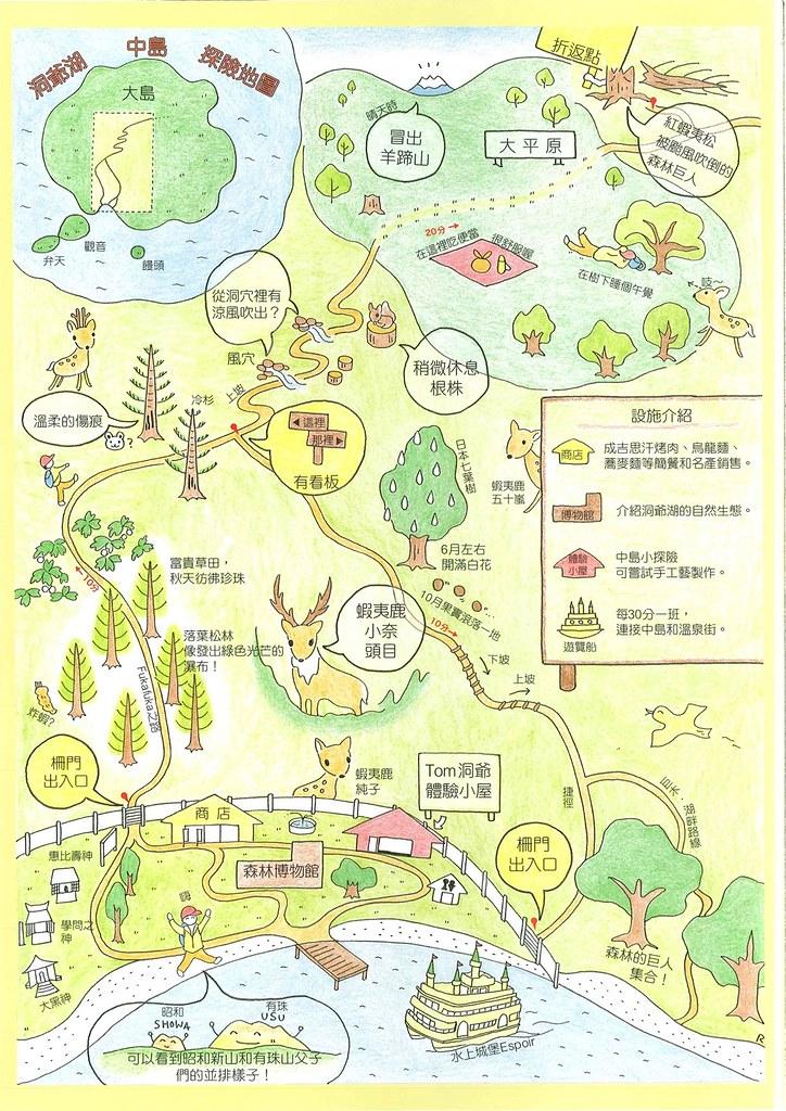 Map of Nakanoshima Islands in Lake Toya