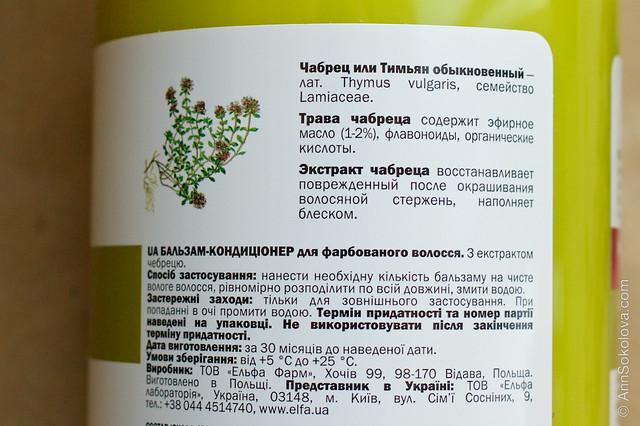 07 O'Herbal ElfaPharm 100% Natural бальзам кодиционер для окрашенных волос с тимьяном/чабрецом