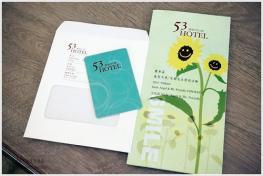 寶島53行館 53 Hotel